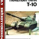 BKL-200904 ArmourCollection 4/2009: T-10 Soviet Heavy Tank