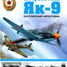 OTH-313 Yakovlev Yak-9 fighter hardcover book