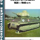 BKL-200906 ArmourCollection 6/2009: French Tanks 1920-1945