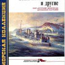 MKL-200005 Naval Collection 5/2000: Vnimatelny and Other Port Arthur Destroyers