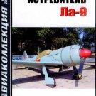 AKL-200809 AviaCollection / AviaKollektsia N9 2008: Lavochkin La-9 Soviet Korean