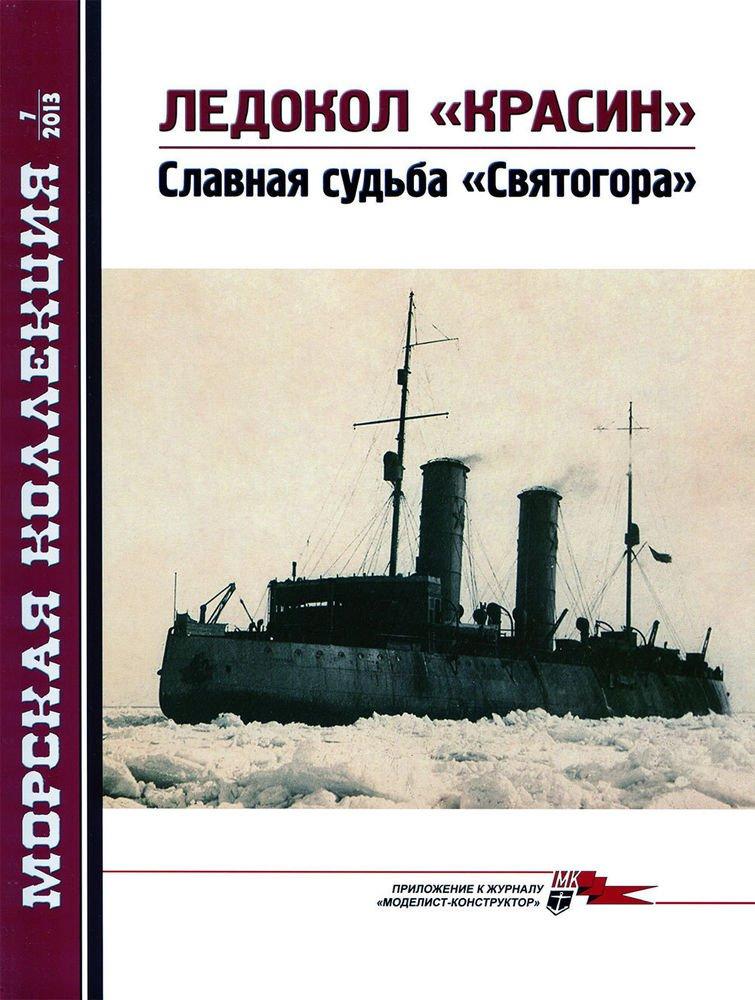 MKL-201307 Naval Collection 07/2013: Icebreaker Krasin. Story of Svyatogor