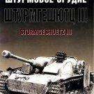EXP-009 Sturmgeschutz III Ausf A-E/Sd.Kfz. 142/167 German SPG (Eksprint Publ.)