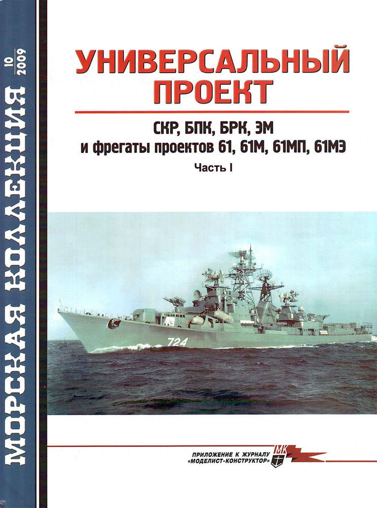 MKL-200910 Naval Collection 10/2009: Universal project 61 of the Soviet Navy