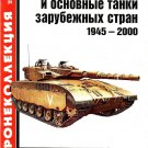 BKL-200103 ArmourCollection 3/2001: World Medium and Main Battle Tanks 1945-2000