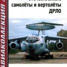 AKL-200903 AviaCollection / AviaKollektsia N3 2009: Soviet and Modern Russian