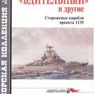 MKL-200106 Naval Collection 6/2001: Bditelny-Class Soviet Frigates 1135 Project