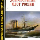 MKL-200706 Naval Collection 6/2007: Russian Volunteer Fleet (Dobrovolny Flot)
