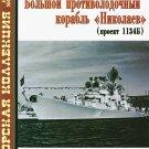 MKL-200605 Naval Collection 5/2006: Nikolayev Anti-Submarine Ship (Pr.1134B)