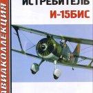 AKL-201301 AviaCollection / AviaKollektsia N1 2013: Polikarpov I-15bis Soviet