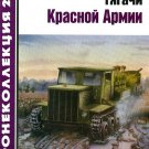BKL-200502 ArmourCollection 2/2005: Red Army Artillery Tractors part 2