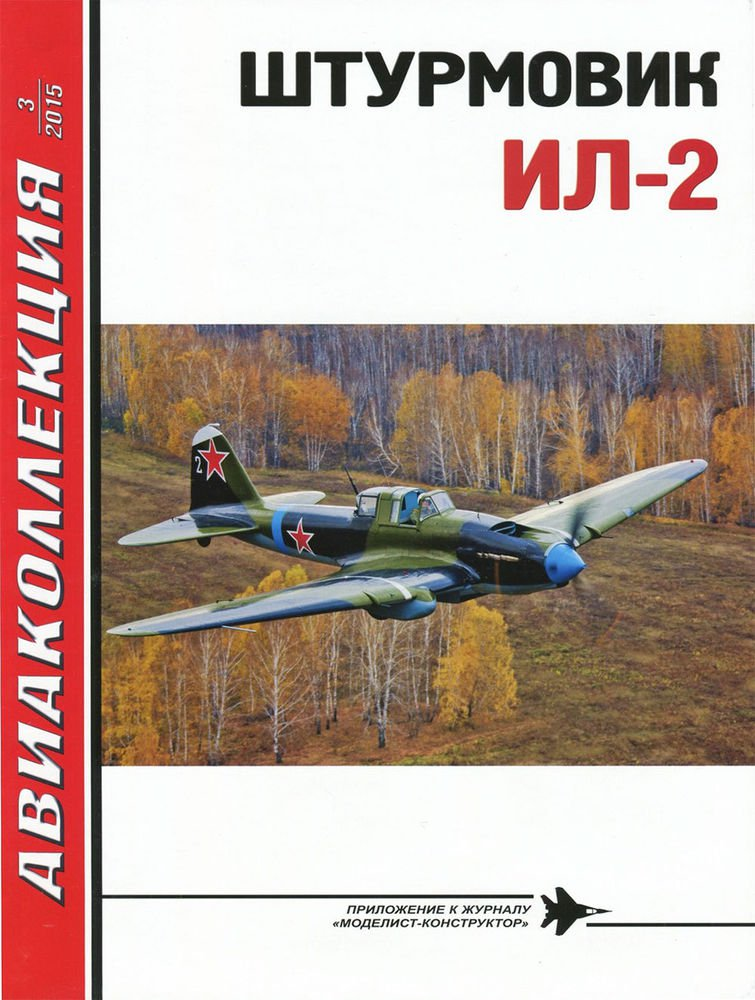 AKL-201503 AviaCollection 3/2015: Ilyushin Il-2 Sturmovik