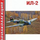 AKL-201503 AviaCollection 3/2015: Ilyushin Il-2 Sturmovik