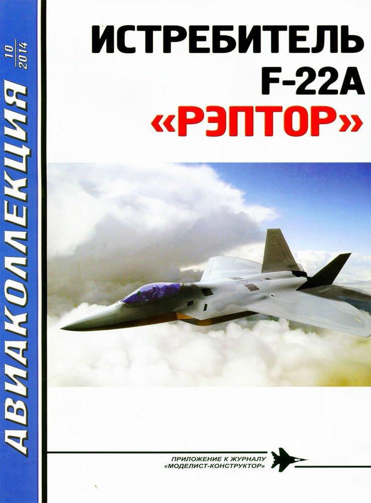 AKL-201410 AviaCollection / AviaKollektsia N10 2014: Lockheed Martin F-22A