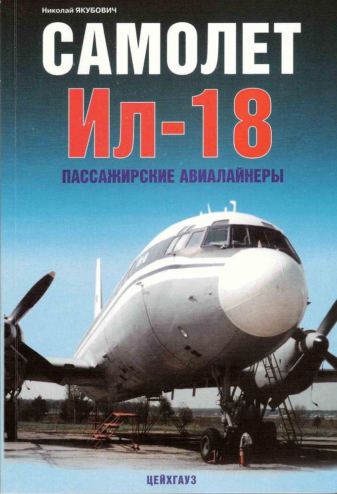 EXP-093 Ilyushin Il-18. Passenger Airliners (Eksprint Publ.)