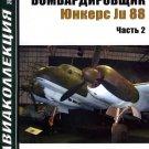 AKL-200908 AviaCollection / AviaKollektsia N8 2009: Junkers Ju-88 German WW2