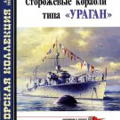 MKL-200504 Naval Collection 04/2005: Uragan-class guard ships