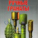 EXP-088 Soviet WW2 Hand Grenades (Eksprint Publ.)