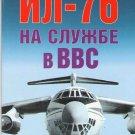 EXP-065 Ilyushin Il-76 Transport Aircraft on Soviet / Russian Air Force Service