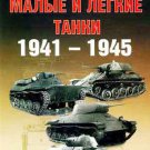EXP-071 Soviet WW2 Small and Light Tanks 1941-1945 (Eksprint Publ.)