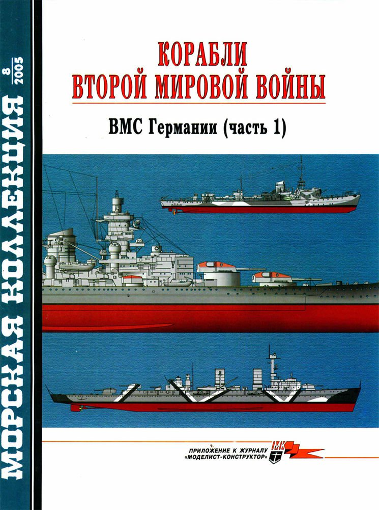 MKL-200508 Morskaya Kollektsia N8 2005: German Navy ships of the Second World Wa
