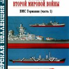 MKL-200508 Morskaya Kollektsia N8 2005: German Navy ships of the Second World Wa