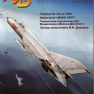 AVV-200705 Aviatsija i Vremya 5/2007 magazine: Mikoyan MiG-21 early+scale plans