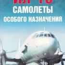 EXP-098 Ilyushin Il-18 Aircraft. Special Purposes Variants: Il-20, Il-22, Il-38