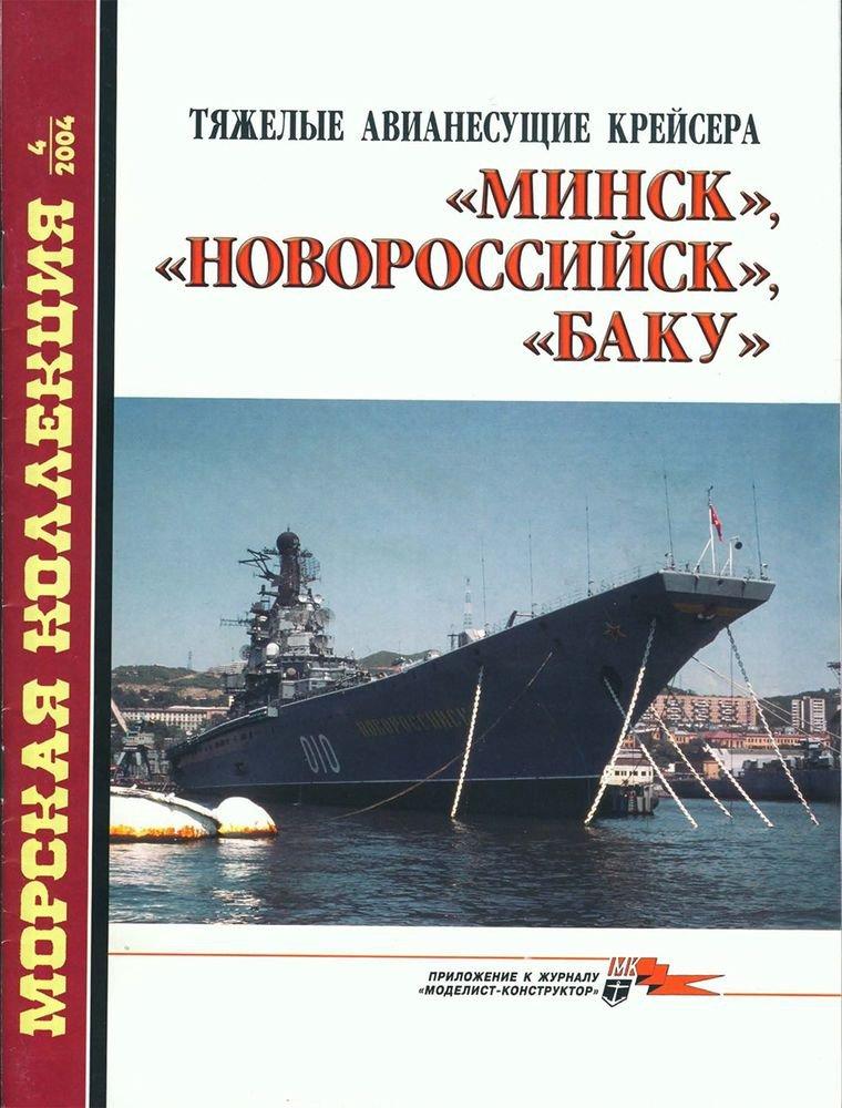 MKL-200404 Naval Collection 4/2004: Minsk, Novorossyisk, Baku Aircraft Cruisers