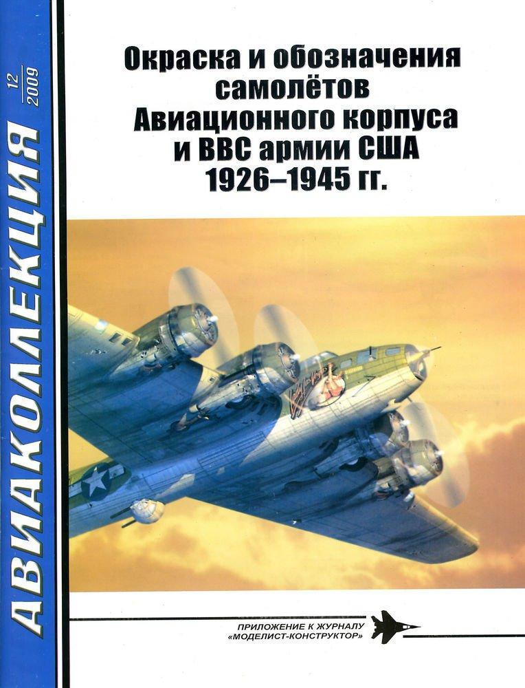 AKL-200912 AviaCollection / AviaKollektsia N12 2009: USAAC and USAAF Aircraft