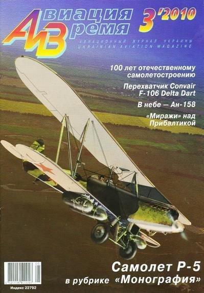 AVV-201003 Aviatsija i Vremya 3/2010 magazine: Polikarpov R-5 story+scale plans