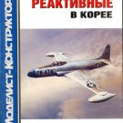 MKR-006 Modelist-Konstruktor Special Issue 1/2005: Jet Aircraft of Korean War