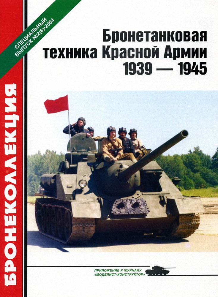 BKL-006 ArmourCollection Special Issue 2/2004 (6): WW2 Red Army Tanks 1939-1945