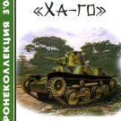 BKL-200603 ArmourCollection 3/2006: Type 95 Ha-Go Japanese WW2 Light Tank