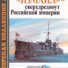 MKL-200101 Naval Collection 1/2001: Izmail Super-Dreadnought of Russian Empire