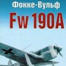 EXP-025 Focke-Wulf FW-190A German WW2 Fighter story book (Eksprint publ.)