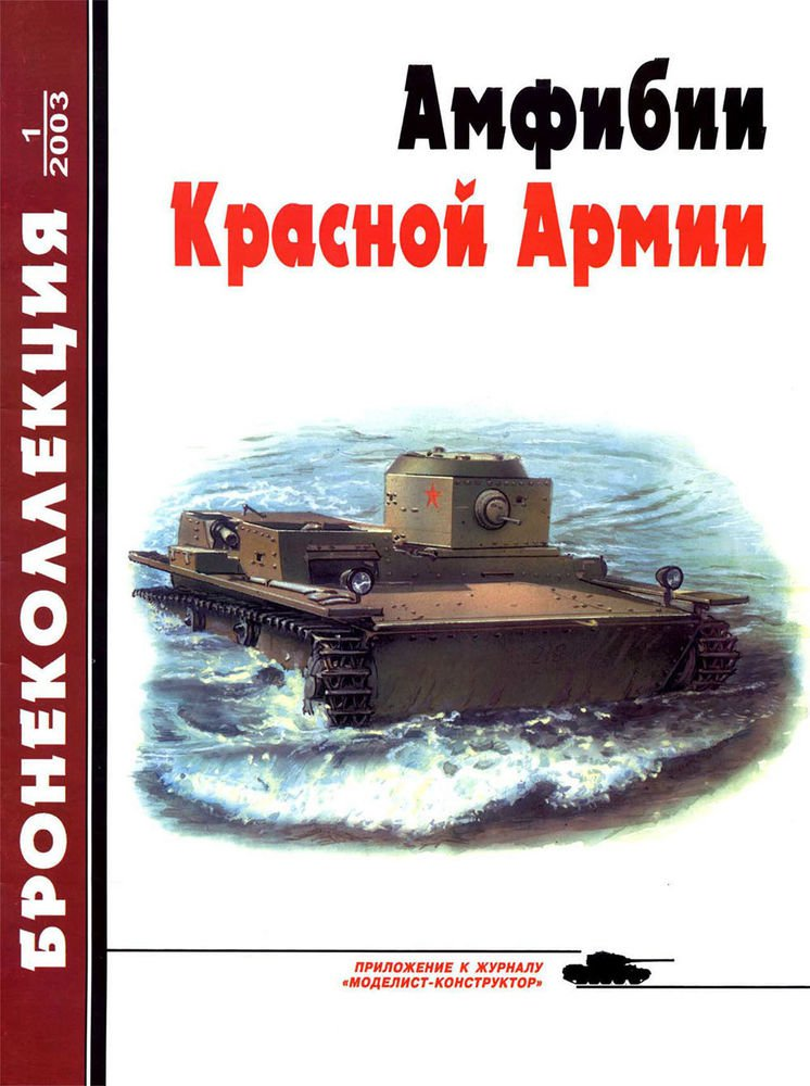 BKL-200301 ArmourCollection 1/2003: Red Army WW2 Amphibious Vehicles