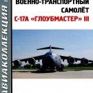 AKL-201210 AviaCollection / AviaKollektsia N10 2012: Boeing C-17A Globemaster