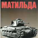EXP-066 Matilda Infantry Tank Mark II British WW2 Tank (Eksprint Publ.)