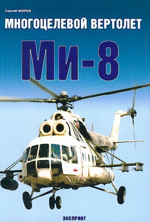 EXP-023 Mil Mi-8 Russian Multipurpose Helicopter (Eksprint Publ.)