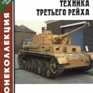 BKL-001 ArmourCollection Special Issue 1/2002 (1): Wehrmacht Armoured Vehicles