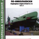 MKL-201402 Naval Collection 02/2014: Soviet submarines of Whiskey class. Part 2
