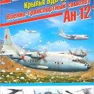 OTH-512 Antonov An-12 Wings of VDV (Wings of airborne troops) book
