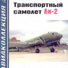 AKL-200503 AviaCollection 3/2005: Lisunov Li-2 Soviet WW2 Transport Aircraft