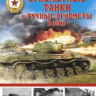 OTH-504 Flame-throwing tanks and flamethrowers in combat hardcover book