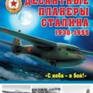 OTH-482 Stalin's airborne gliders 1930-1955 hardcover book