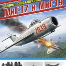 OTH-500 First supersonic fighters Mikoyan MoG-17 and MiG-19 hardcover book