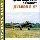 AKL-200810 AviaCollection / AviaKollektsia N10 2008: Douglas C-47 USAF WW2