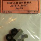 EQG72006 Equipage 1/72 Rubber Wheels for Yakovlev Yak-7DI, Yak-9D, Yak-9T, Yak-9
