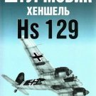 EXP-058 Henschel Hs-129 German WW2 Attack Aircraft book (Eksprint Publ.)